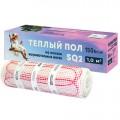 Мат для теплых полов SQ2-150-1.0